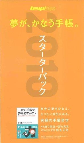 夢が、かなう手帳。kumagai style スターターパック2010 (Kumagai Style夢が、かなう手帳。)の詳細を見る