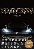 INSANE MODE インセイン・モード イーロン・マスクが起こした100年に一度のゲームチェンジ (ハーパーコリンズ・ノンフィクション) 画像