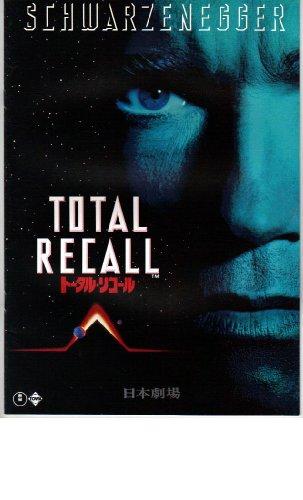 映画パンフレット 「トータル・リコール」 主演 アーノルド・シュワル・ツェネッガー