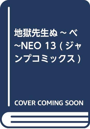 地獄先生ぬ~べ~NEO 13 (ジャンプコミックス)