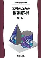 工科のための複素解析 (工科のための数理 MKM-8)