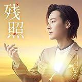 【メーカー特典あり】 残照/正念場 (夢盤) [CD] (メーカー特典 : ポストカード 付)