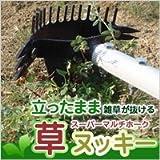 GT スーパーマルチホーク 草ヌッキー 805303