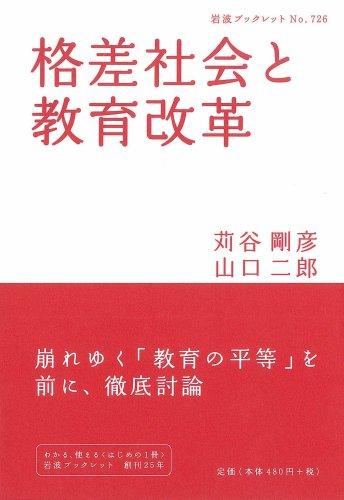 格差社会と教育改革 (岩波ブックレット)