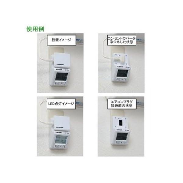 カスタム エアコン用エコキーパー EC100Aの紹介画像4