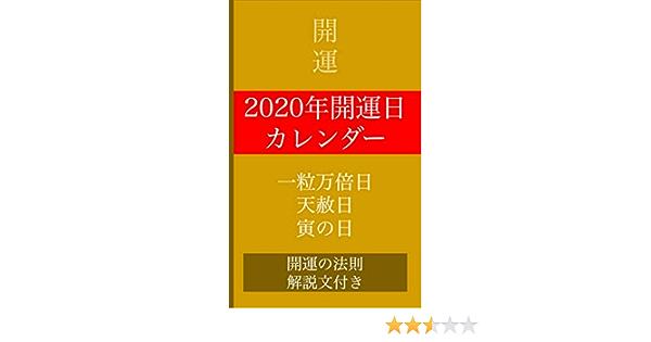 開運 カレンダー 年 2020