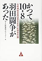 かつて10・8羽田闘争があった: 山﨑博昭追悼50周年記念〔記録資料篇〕