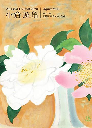 小倉遊亀(おぐらゆき) 2020年 アートカレンダー(婦人之友 表紙画コレクション 27) ([カレンダー])
