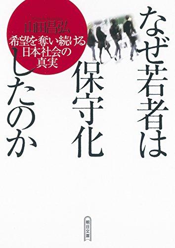 なぜ若者は保守化したのか 希望を奪い続ける日本社会の真実 (朝日文庫)