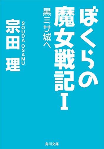 ぼくらの魔女戦記I 黒ミサ城へ 「ぼくら」シリーズ (角川文庫)