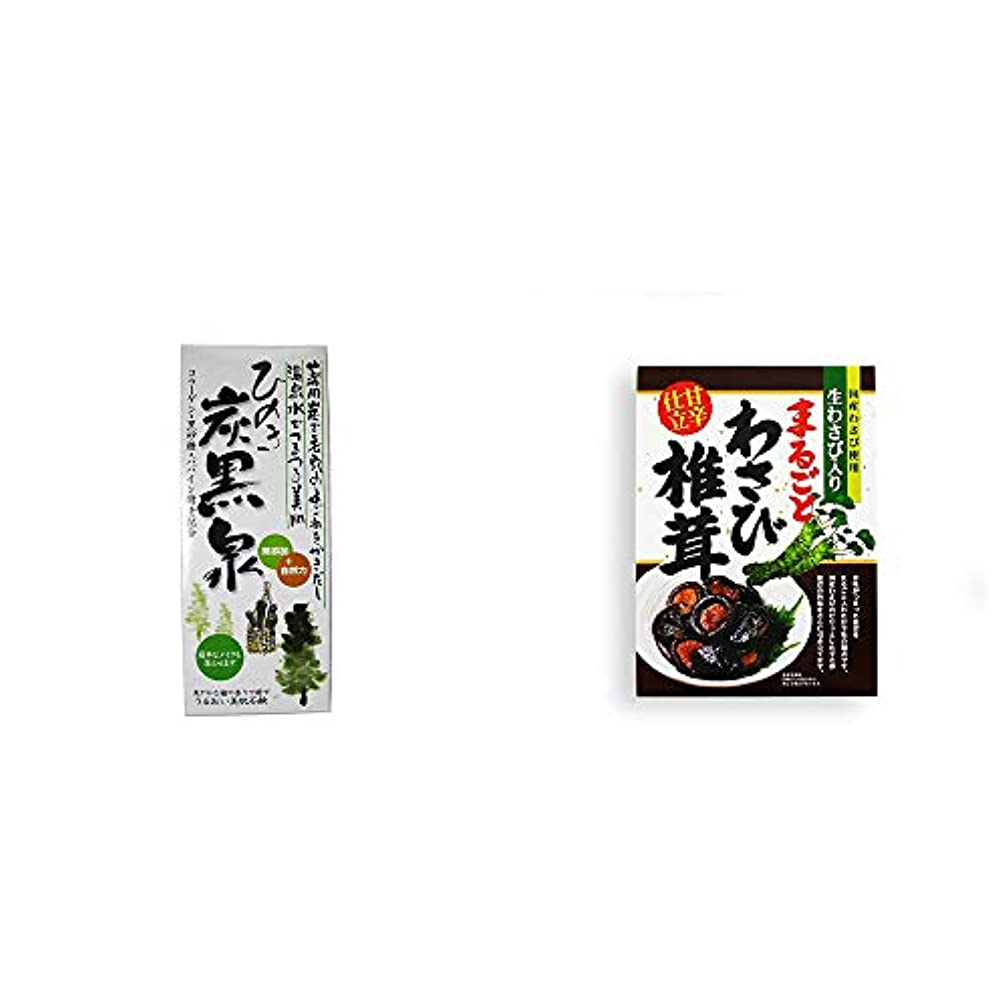 お酒請求書神秘的な[2点セット] ひのき炭黒泉 箱入り(75g×3)?まるごとわさび椎茸(200g)