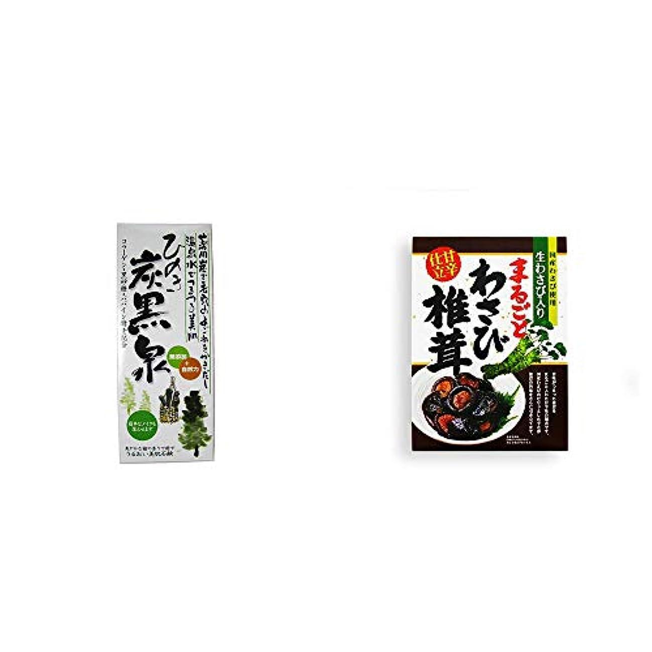 エーカーアジア驚[2点セット] ひのき炭黒泉 箱入り(75g×3)?まるごとわさび椎茸(200g)