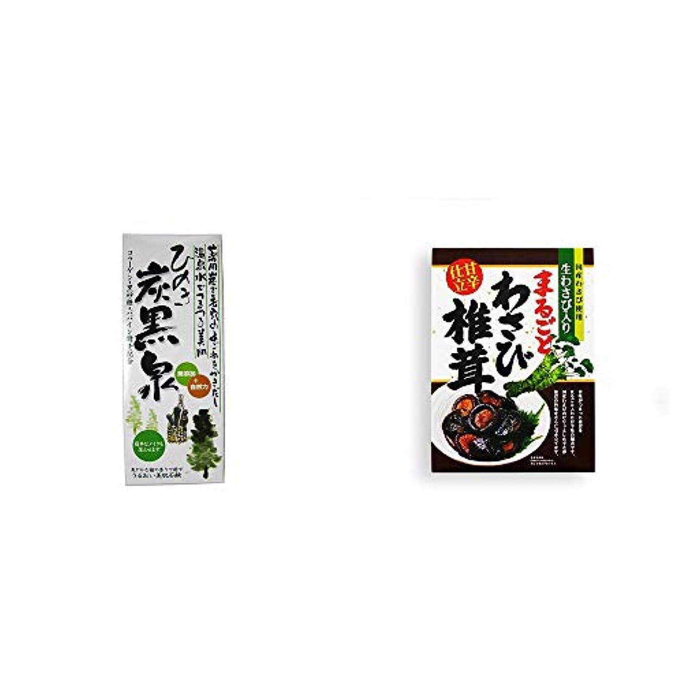 七時半四半期インフルエンザ[2点セット] ひのき炭黒泉 箱入り(75g×3)?まるごとわさび椎茸(200g)