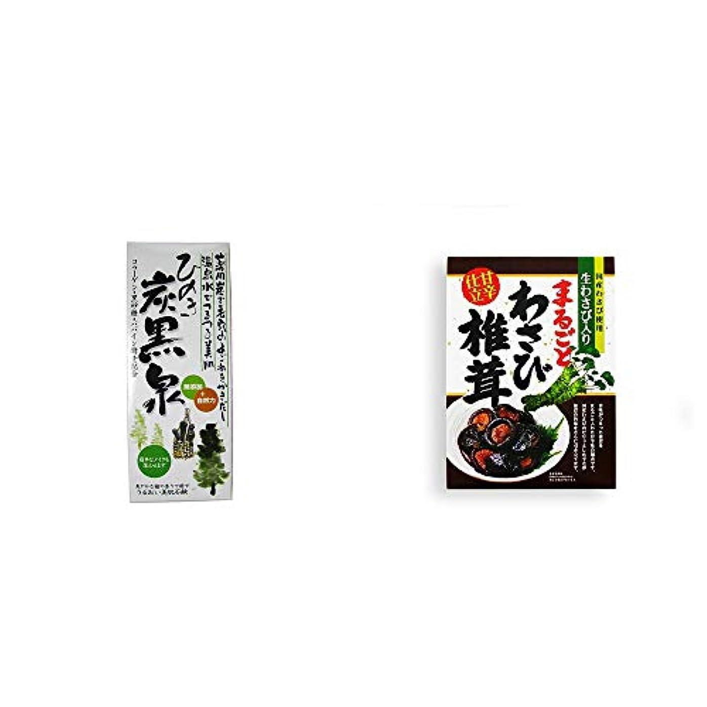 サラミイノセンスこどもの日[2点セット] ひのき炭黒泉 箱入り(75g×3)?まるごとわさび椎茸(200g)