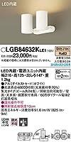 パナソニック(Panasonic) スポットライト LGB84632KLE1 調光不可 電球色 ホワイト