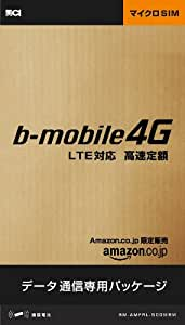 b-mobile  Amazon限定 高速定額(500MB/月) 月額 データ micro SIM [BM-AMFRL-500MBM]