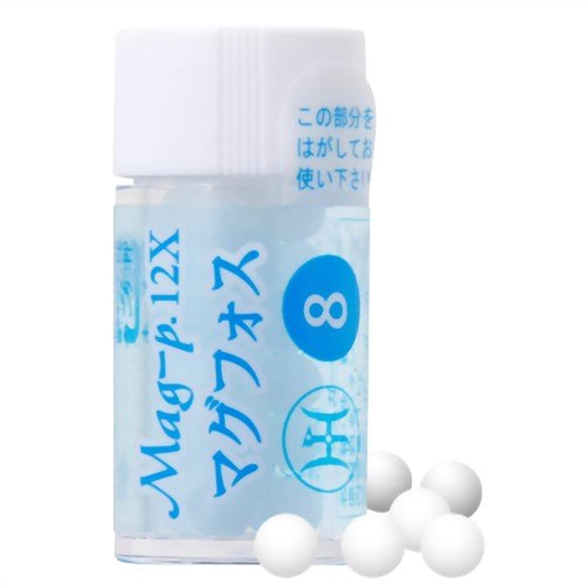 変装した豆腐キロメートルホメオパシージャパンレメディー Mag-p.【バイタル8】 マグフォス 12X