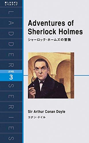 シャーロック・ホームズの冒険 Adventures of Sherlock Holmes (ラダーシリーズ Level 3)の詳細を見る