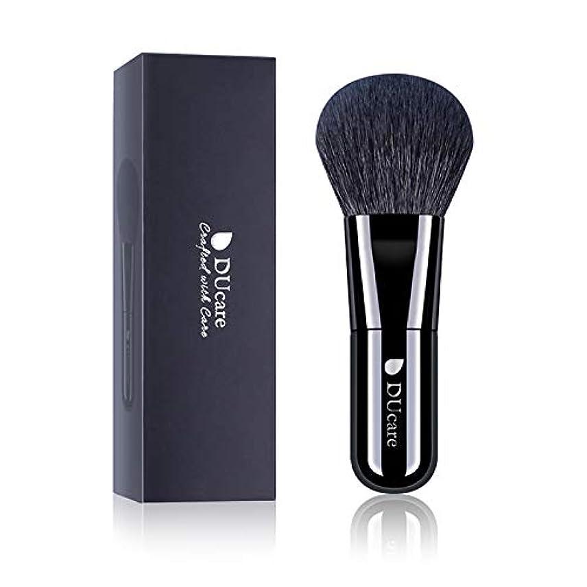 眼引くシーボードDUcare ドゥケア 化粧筆 メイクブラシ フェイスブラシ パウダー&チークブラシ 高級山羊毛 中光峰を100%使用 同シリーズでファンデーションブラシあり