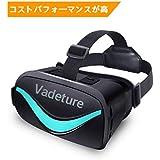 【2019最新】 3D VRゴーグル メガネ アンチブルーレイ VRヘッドセット アニメーション ゲーム 映画 画像 VRメガネ ハンドヘルド 4.5?6.0インチiPhone androidその他のスマートフォンに対応 Bluetoothリモコンを 赠る 日本語説明書 付き ブラック (Black)