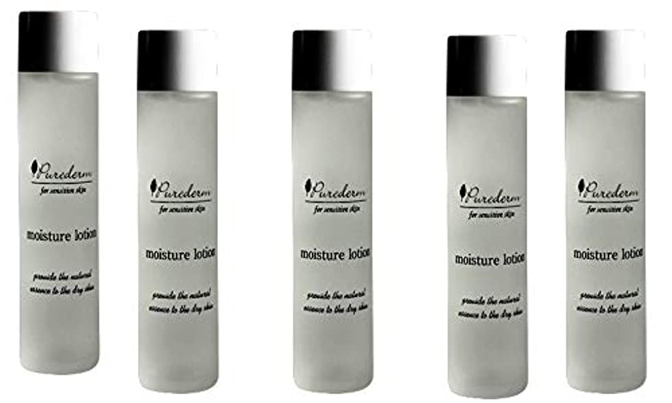 モデレータインレイ信頼性のあるあいするお肌 化粧水 (5本セット)