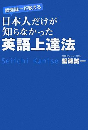 蟹瀬誠一が教える 日本人だけが知らなかった英語上達法の詳細を見る