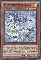 妖精伝姫-シンデレラ ノーマルレア 遊戯王 レイジング・テンペスト rate-jp035