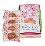 中山製菓 春の桜タルト 4個×2箱