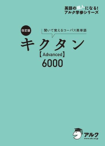 [音声DL付] 改訂版 キクタン 【Advanced】 6000 キクタンシリーズ