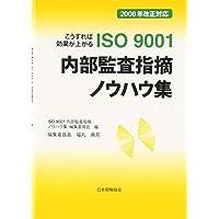 こうすれば効果が上がるISO9001内部監査指摘ノウハウ集〈2008年改正対応〉