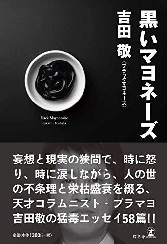 黒いマヨネーズ [ 吉田敬 ]を店内在庫本で電子化-自炊の森 秋葉2号店