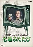 NHK少年ドラマシリーズ 七瀬ふたたび(新価格)[DVD]