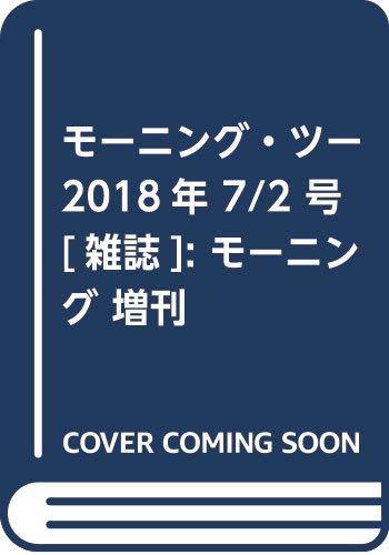 モーニング・ツー 2018年 7/2 号 [雑誌]: モーニング 増刊