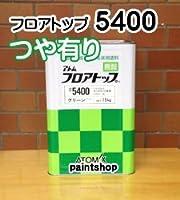 アトミクス アトム フロアトップ5400 15kg サマーグリーン