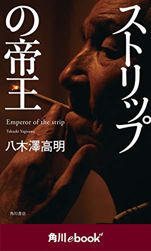 ストリップの帝王 (角川ebook nf) (角川ebook nf)