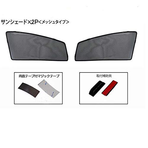 プリウス 30系 メッシュシェード 2Pセット フロント 簡単装着 運転席側 助...