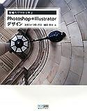 現場のプロから学ぶPhotoshop + Illustrator デザイン