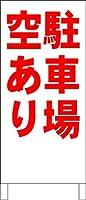 シンプル立看板「駐車場空あり(赤)」【不動産】全長1m