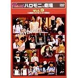ハロー!モーニング。ハロモニ。劇場 Vol.9「公園通り三丁目&三丁目飯店」 [DVD]