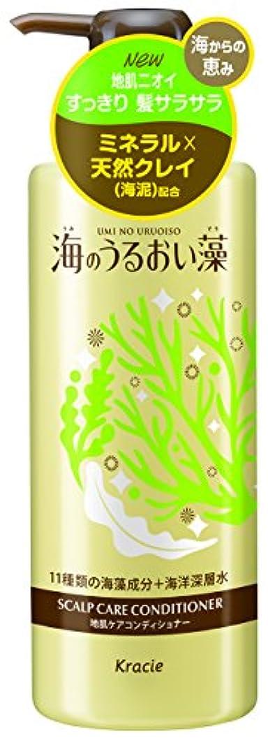 苦味含意種海のうるおい藻 地肌ケアコンディショナーポンプ 520g