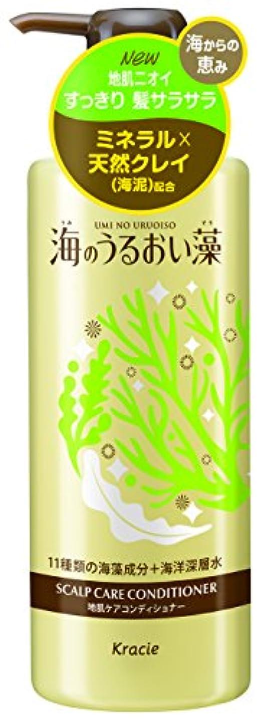 行商人正気予防接種海のうるおい藻 地肌ケアコンディショナーポンプ 520g