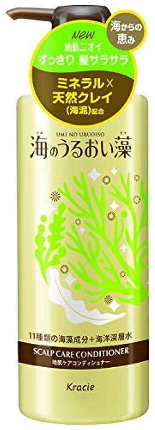 主要な闇第海のうるおい藻 地肌ケアコンディショナーポンプ 520g