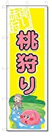 のぼり のぼり旗 桃狩り (W600×H1800)モモ