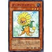遊戯王 GS01-JP002-NR 《ダンディライオン》 N-Rare