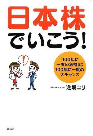 日本株でいこう!の詳細を見る