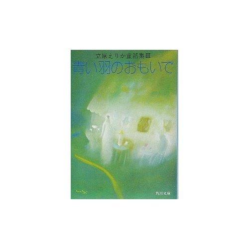 青い羽のおもいで―立原えりか童話集3 (角川文庫)