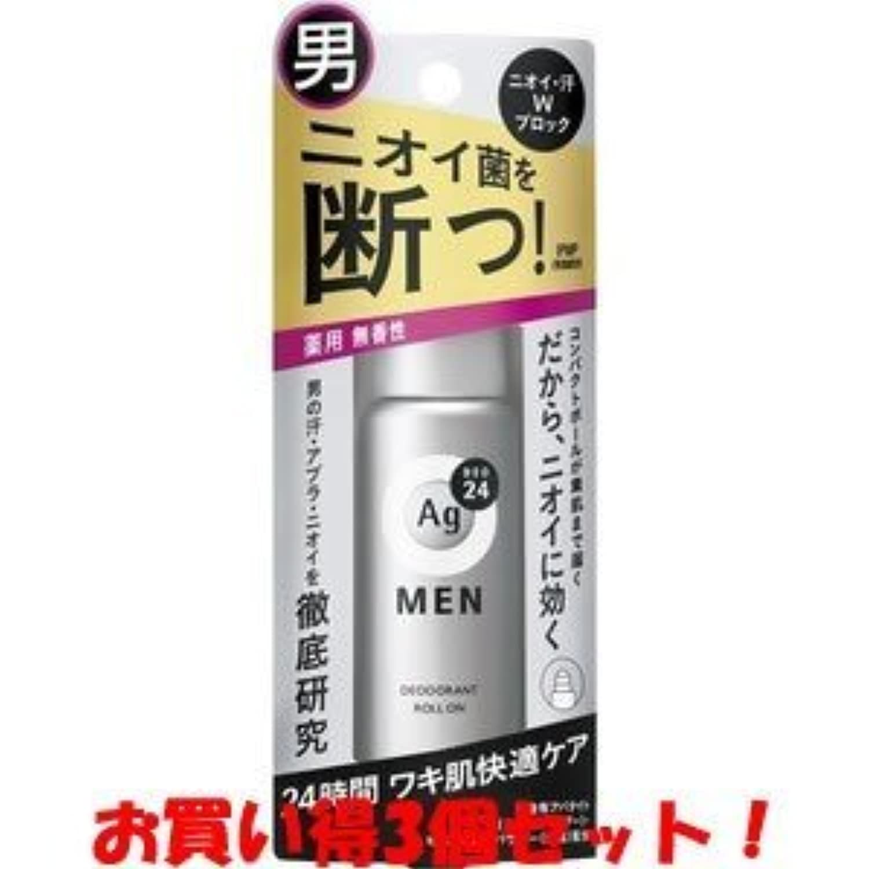 (2018年の新商品)(資生堂)エージー(Ag)デオ24メン メンズデオドラントロールオン 無香性 60ml(医薬部外品)(お買い得3個セット)