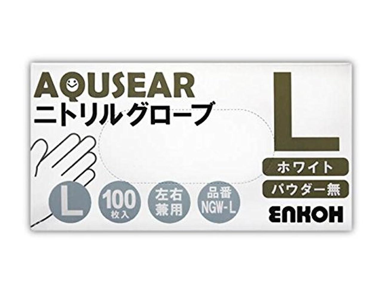 AQUSEAR ニトリルグローブ パウダー無 L ホワイト NGW-L 1ケース2,000枚(100枚箱入×20箱)