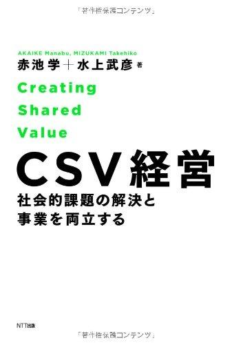 CSV経営―社会的課題の解決と事業を両立するの詳細を見る