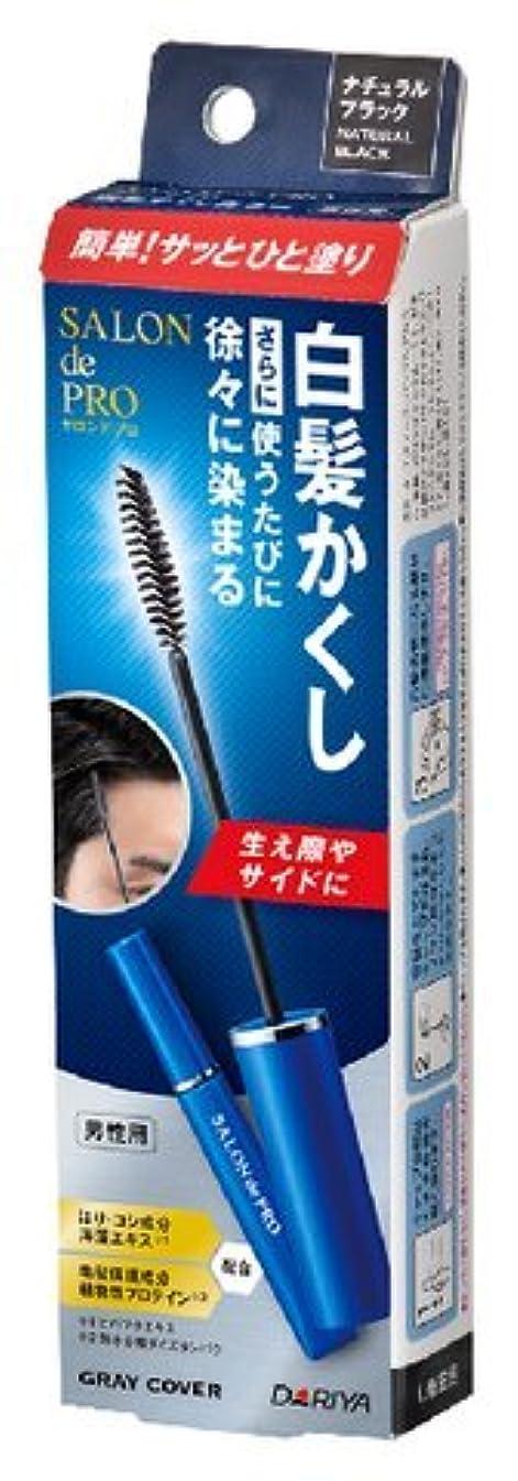 敬ストリームラフレシアアルノルディサロンドプロ 白髪かくしカラー <ナチュラルブラック> × 5個セット
